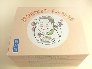 s-h-gyouzahako.jpg